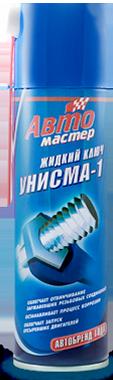 Унисма-1 Жидкий ключ 327см3 (аэроз.) (210мл)